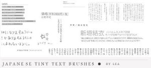 japanese tiny text by lea-land