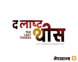 The Last Thheees .. with NepSans font by lalitkala