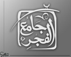 Fajr TV-logo 1 by shoair