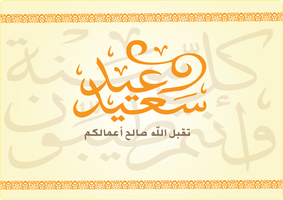 happy eid to all by moslima