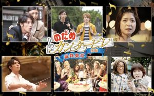 Nodame Cantabile The Movie by piper17