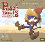 Puss in Boots - CD Case Cover by aun61