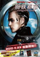 Daneel in the movie poster by 224umi
