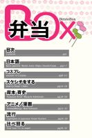 BentoBox Magzine Contents Page by zk-vkei