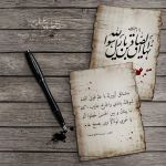 to albaqeea by bint-ali