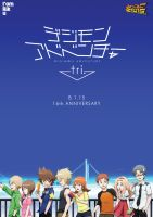 Digimon Adventure 16th Anniversary by Gummymon