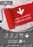 View ISP | ADSL flyer by hady-sh