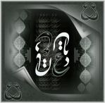 Arabic Letters 11 by calligrafer