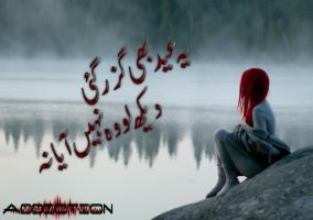 Waiting Urdu Poetry by lovehurt123
