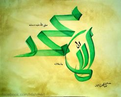 calligraphy by hamzfahmed