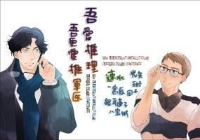 I love deduction and I particularly love my doctor by hayamiyuu