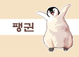 Penguin chick desktop image by macawnivore