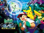 Pokemon 4 Ever Wallpaper by Celebi-Fans