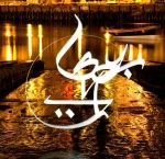 Sanuk Variation by Kaalam