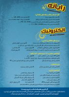 ABIN Flyer - Back Side by sarakhanoom