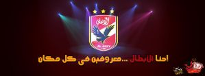 ahly by HeMaBeBo