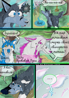 empire of dream p 16 by Strawberry-Loupa