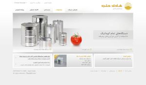 Hadi Halab Metal packaging by Vahitman