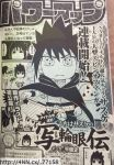 SASUKE GETS HIS OWN SD STYLE MANGA !!!!!!!!!!!!!!! by adel123456789