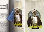 islamic bookmark by il6amo7a-Q8