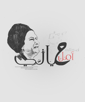Oum Kalthoum Hope of my life by HZON