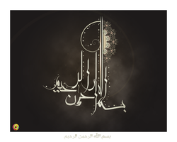 in the name of allah by bakerGFXislamicDSner