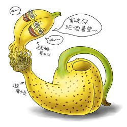 Conjoined Banana Watering Can and 3E by RiverKpocc