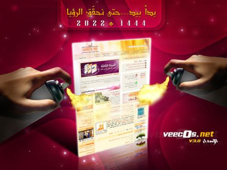 present for veecos by newmedia47