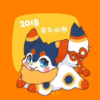 2018 Happy Chinese New Year by wolfwithwing99