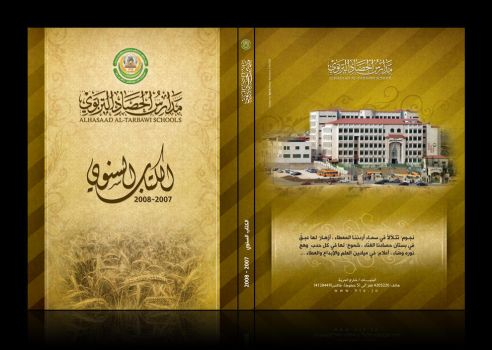AlHasad Book by Aljonaidy