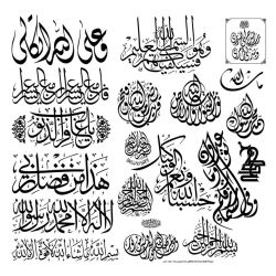Islamic Calligraphy by naderbellal
