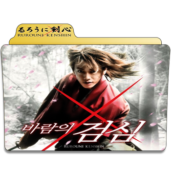 Rurouni Kenshin Trilogy Folder Icon by Je-Vi