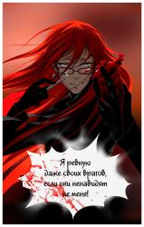 Grell and heart by Katrin-Vates