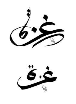 GaZa in calligraphy by shoair