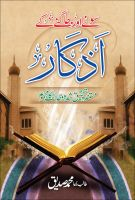 Islamic Title by Shaket