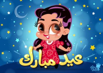 Cute Arabian Girl Eid Mubarak Card by MissChatZ