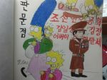 The simpsons:Esacpe from the North Korea! by komi114