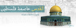 Al Quds is Palestine's capital - FB Cover by LMA-Design