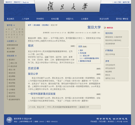 Fudan University Website V3 - Wiki by moyicat