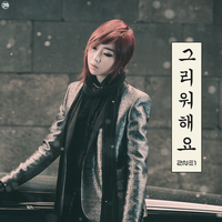 2NE1 - Missing You (Minzy Ver.) by strdusts
