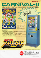Carnival-II: Super Xevious flyer by RingoStarr39