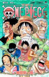 One Piece-Takonbon cover 60 MQ by LorenXx