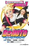 Boruto -Naruto Next Generations Novel 1 by AiKawaiiChan