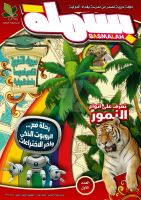 Magazine cover by ghassan747