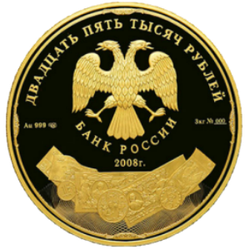 Gold Ruble by trid2bnrml