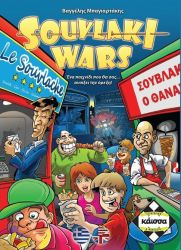 Souvlaki Wars Cover by markador