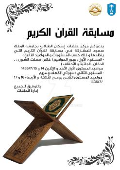 Ad 2d competition in memorizing quran