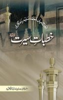 Islamic book cover by Shaket