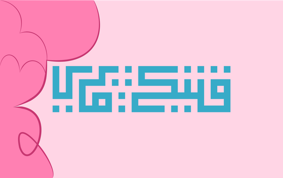 Mane Six Kufic Wallpaper: Pinkie Pie by poecillia-gracilis19