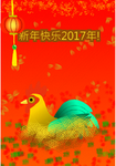 Happy new year 2017 by Douhua-Tang